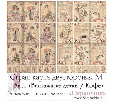 Скрап-карта двусторонняя Винтажные детки/Кофе, арт. SK1006