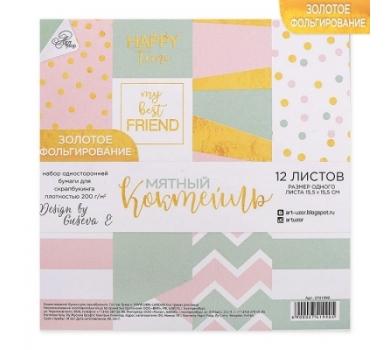 Набор бумаги для скрапбукинга с фольгированием Мятный коктейль, Арт.  2741990