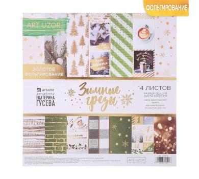 Набор бумаги с фольгированием Зимние грёзы, 3310191