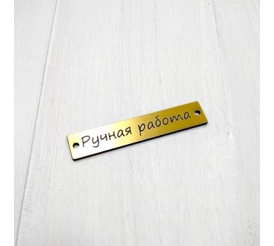 Зеркальная бирка Ручная работа, 11х6 мм, цвет золото, арт. 151102