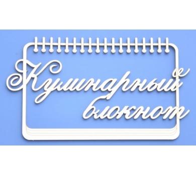 Чипборд Кулинарный блокнот, ARTCHB001257