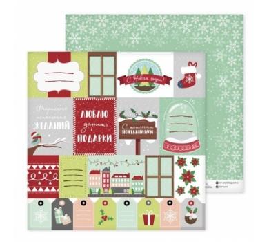 Бумага для скрапбукинга  Новогодние подарки, коллекция А в городе зима,2576329