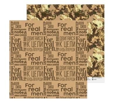 Бумага для скрапбукинга For real Men, 30.5 х 30.5 см, 180 гр/м2, 2885076