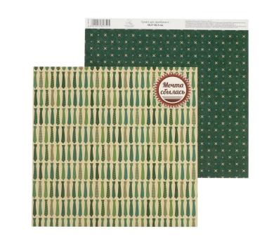 Бумага для скрапбукинга Мечта сбылась, коллекция Men's project, 30.5 х 30.5 см, 180 гр/м2, 1482751