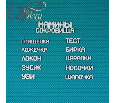 Чипборд Мамины сокровища 3, арт. 502027