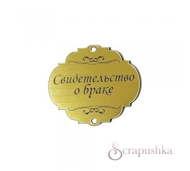 Зеркальная бирка круглая Свидетельство о браке, цвет золото, KA111451