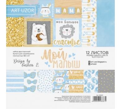 Набор бумаги для скрапбукинга Мой малыш, 2848387