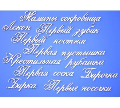 Набор чипборда Мамины сокровища 1, ARTCHB002165