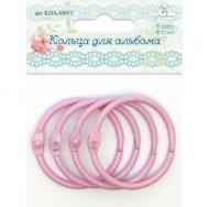 Кольца для альбомов, цвет розовый, арт. KDA-035-3