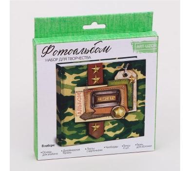 Набор для создания Дембельского альбома Для настоящего мужчины, арт. 2924214