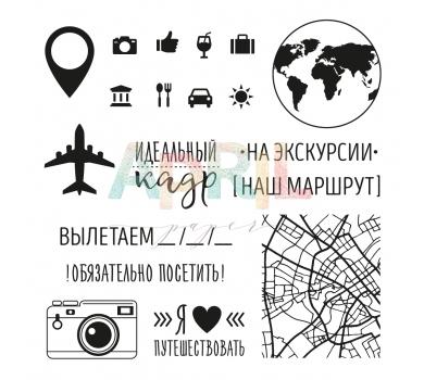 Набор штампов TRAVEL more, travel-015-05