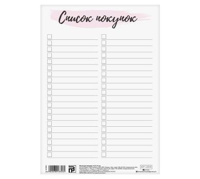 Лист для планера Список покупок, арт. 3818306